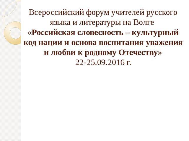 Всероссийский форум учителей русского языка и литературы на Волге «Российская...