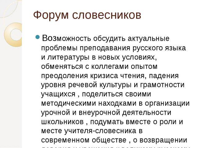 Форум словесников Возможность обсудить актуальные проблемы преподавания русск...