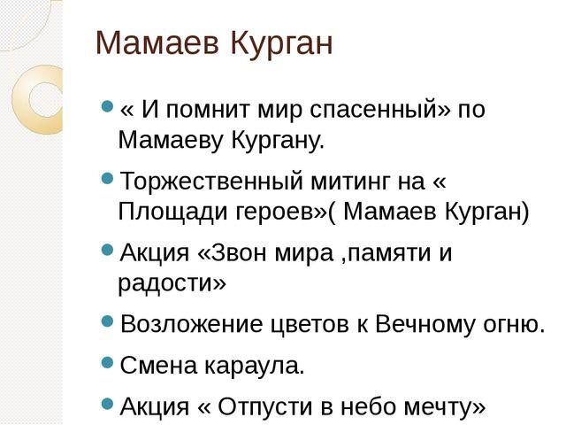 Мамаев Курган « И помнит мир спасенный» по Мамаеву Кургану. Торжественный мит...