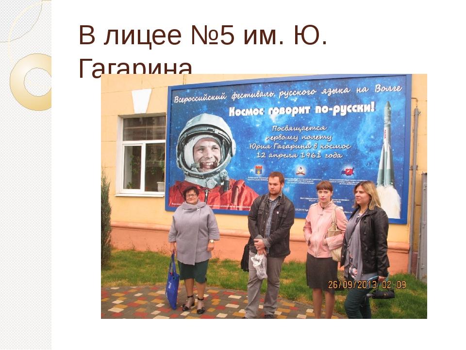 В лицее №5 им. Ю. Гагарина