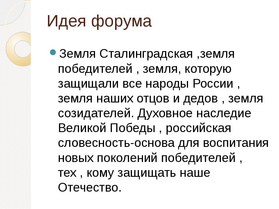 Идея форума Земля Сталинградская ,земля победителей , земля, которую защищали...