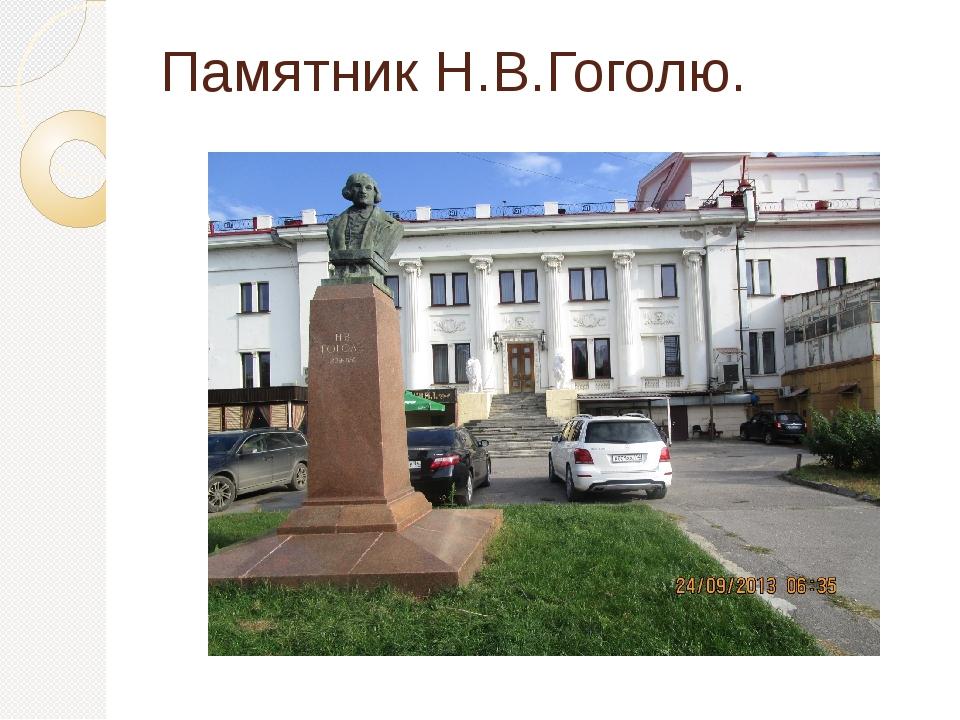 Памятник Н.В.Гоголю.