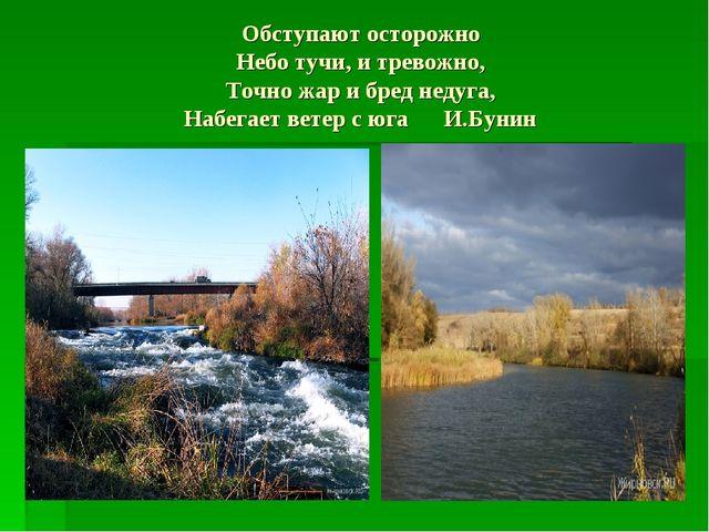 Обступают осторожно Небо тучи, и тревожно, Точно жар и бред недуга, Набегает...