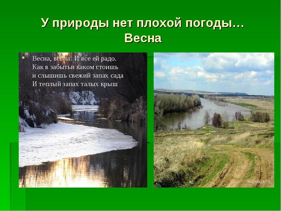 У природы нет плохой погоды… Весна Весна, весна! И все ей радо. Как в забытьи...