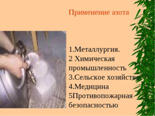 Применение азота 1.Металлургия. 2 Химическая промышленность 3.Сельское хозяйс
