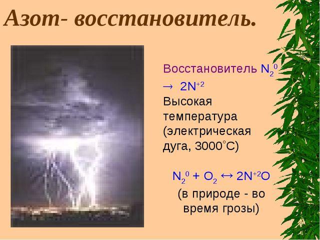 Азот- восстановитель. Восстановитель N20 ® 2N+2 Высокая температура (электри...