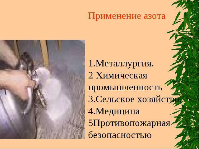 Применение азота 1.Металлургия. 2 Химическая промышленность 3.Сельское хозяйс...