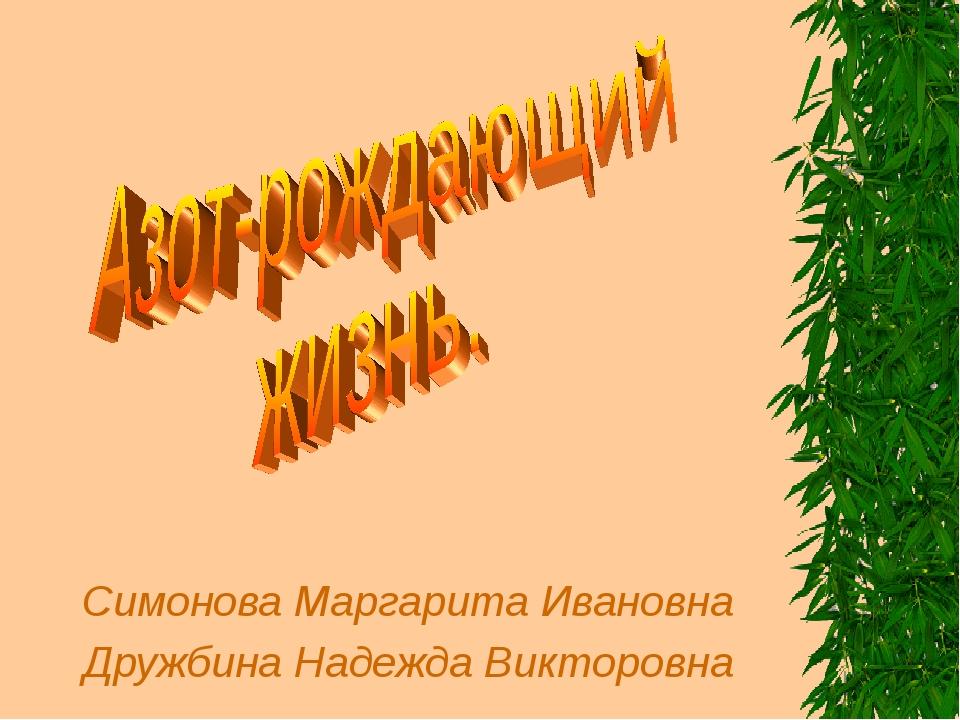 Симонова Маргарита Ивановна Дружбина Надежда Викторовна