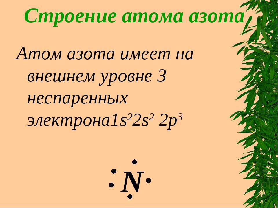 Строение атома азота Атом азота имеет на внешнем уровне 3 неспаренных электро...