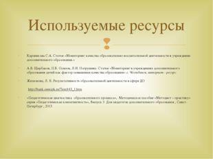 Карпенкова С.А. Статья «Мониторинг качества образовательно-воспитательной дея