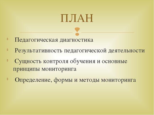 Педагогическая диагностика Результативность педагогической деятельности Сущн...