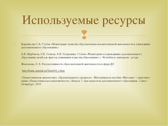 Карпенкова С.А. Статья «Мониторинг качества образовательно-воспитательной дея...