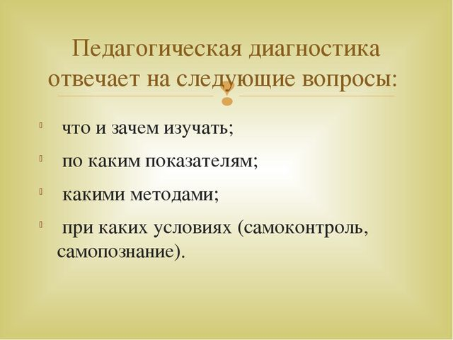 что и зачем изучать; по каким показателям; какими методами; при каких услови...