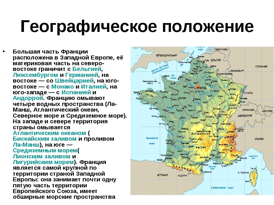 Картинки франция географическое положение