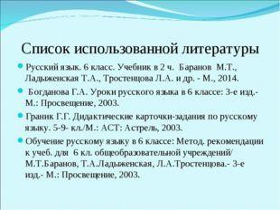 Список использованной литературы Русский язык. 6 класс. Учебник в 2 ч. Баран