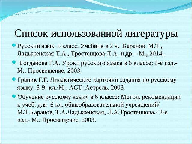 Список использованной литературы Русский язык. 6 класс. Учебник в 2 ч. Баран...