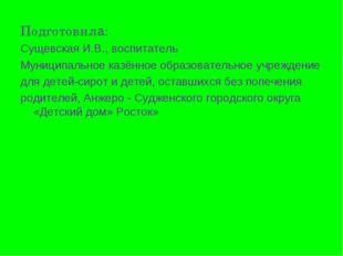 Подготовила: Сущевская И.В., воспитатель Муниципальное казённое образовательн