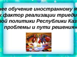 «Ранее обучение иностранному языку, как фактор реализации триединой языковой
