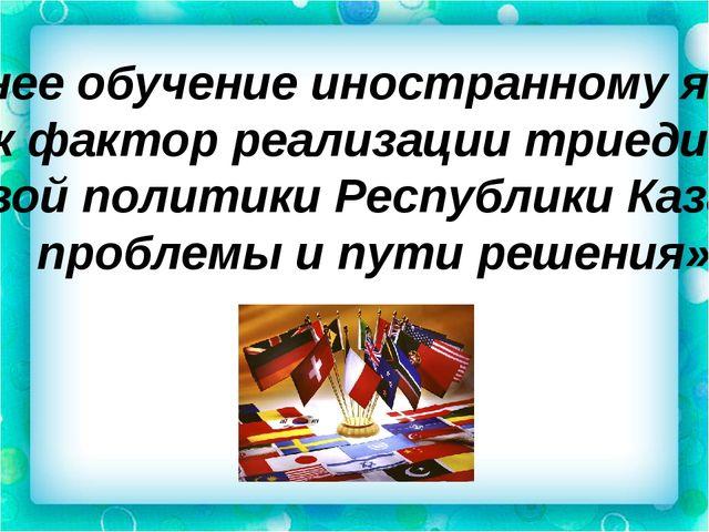 «Ранее обучение иностранному языку, как фактор реализации триединой языковой...