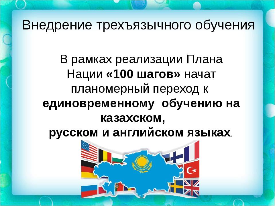 В рамках реализации Плана Нации «100 шагов» начат планомерный переход к едино...