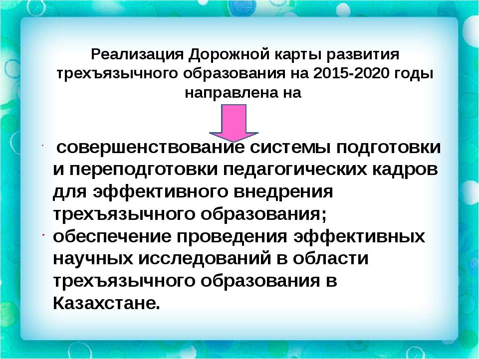Реализация Дорожной карты развития трехъязычного образования на 2015-2020 год...