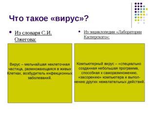 Что такое «вирус»? Из словаря С.И. Ожегова: Из энциклопедии «Лаборатории Касп