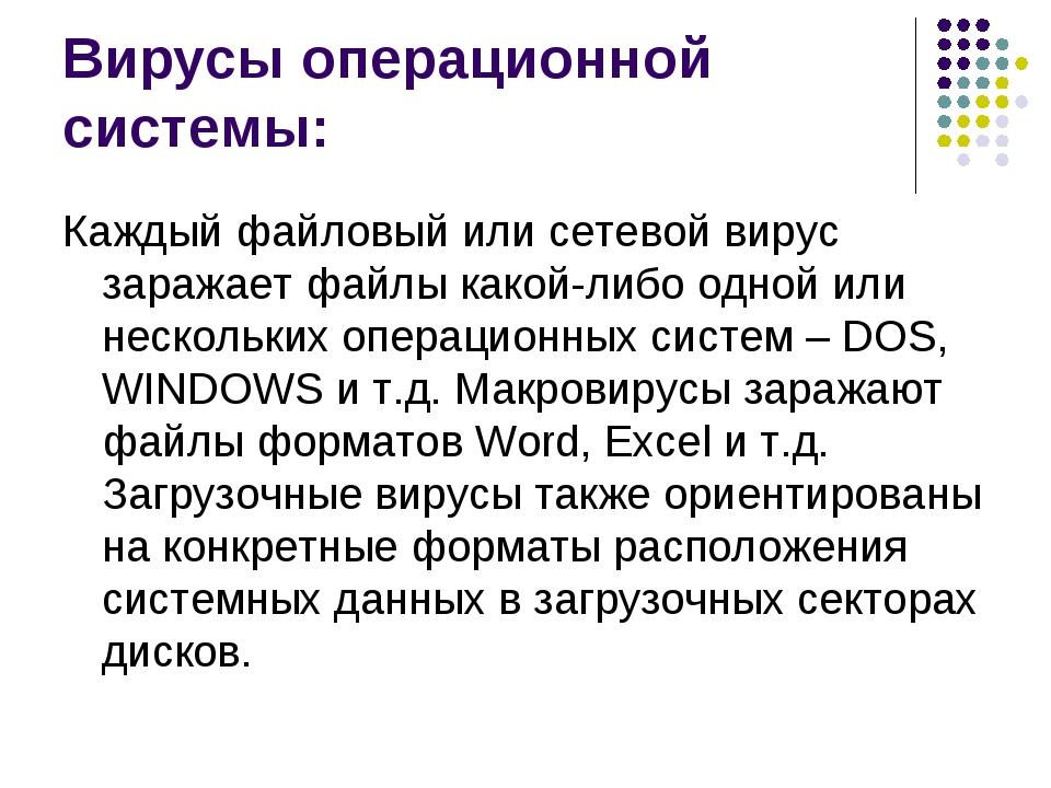 Вирусы операционной системы: Каждый файловый или сетевой вирус заражает файлы...