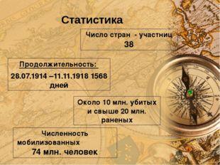 Продолжительность: 28.07.1914 –11.11.1918 1568 дней Число стран - участниц 38