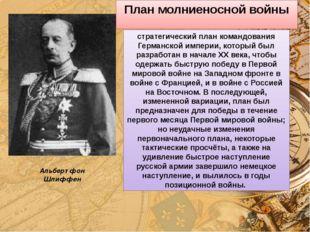 Альберт фон Шлиффен стратегический план командования Германской империи, кото