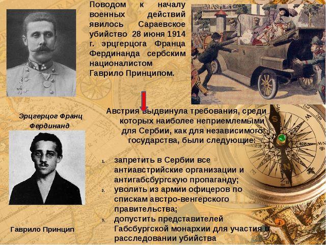 Эрцгерцог Франц Фердинанд Гаврило Принцип Поводом к началу военных действий я...