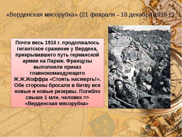 «Верденская мясорубка» (21 февраля – 18 декабря 1916 г.) Почти весь 1916 г. п...