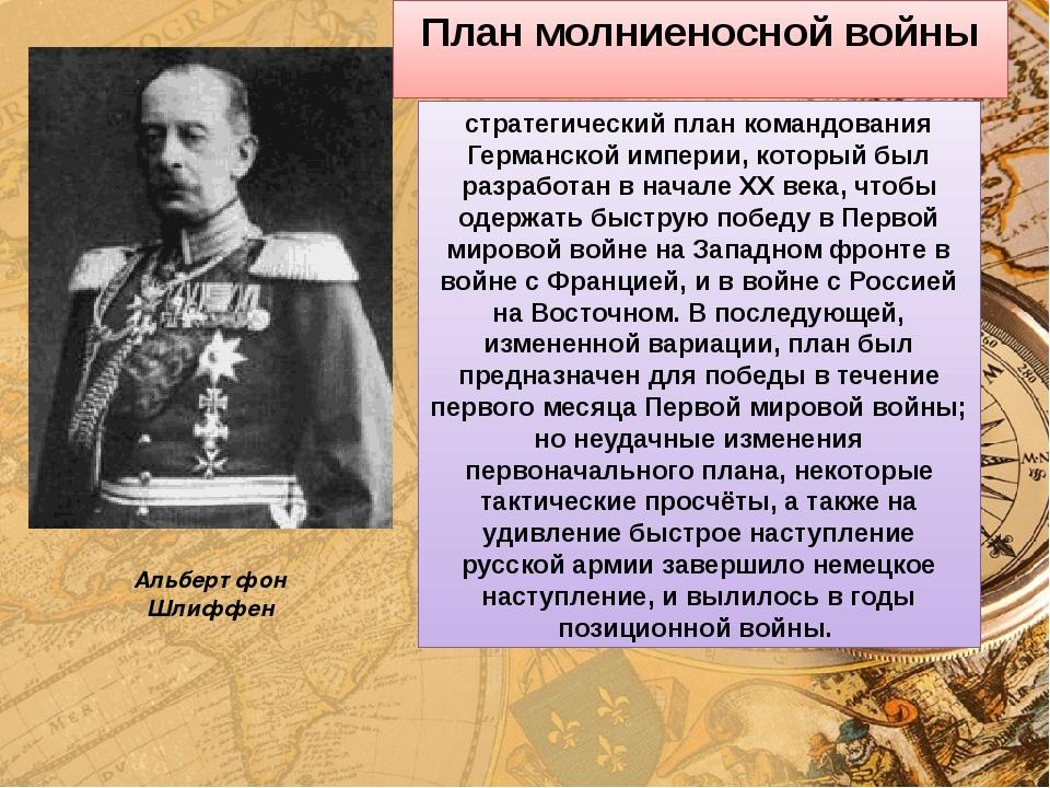 Альберт фон Шлиффен стратегический план командования Германской империи, кото...