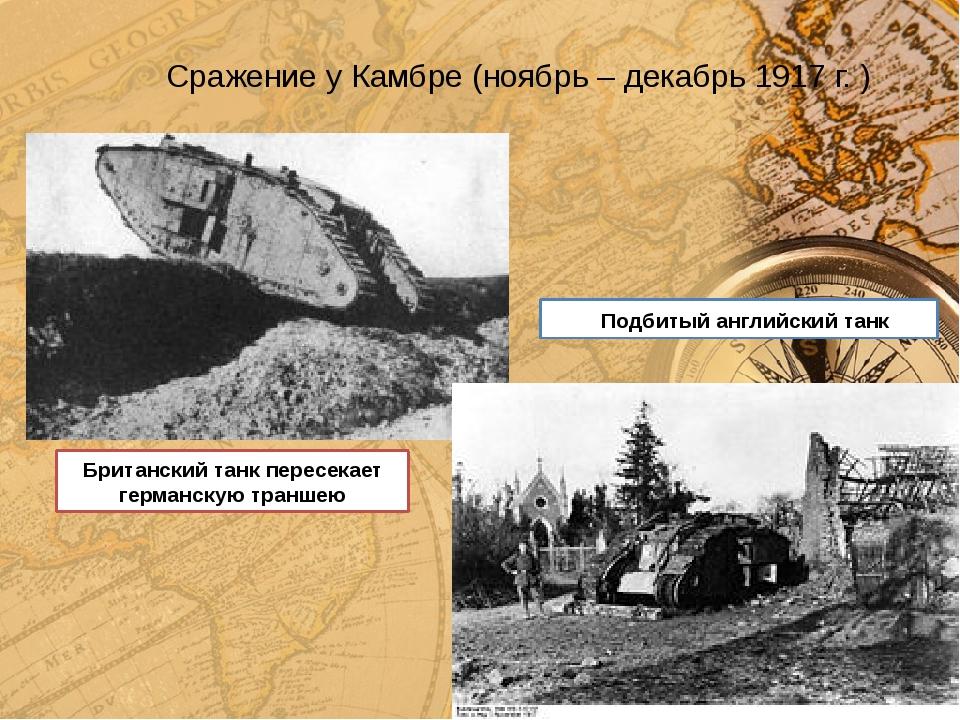 Сражение у Камбре (ноябрь – декабрь 1917 г. ) Британский танк пересекает герм...