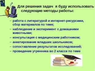 Для решения задач я буду использовать следующие методы работы: работа с лите