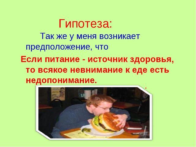 Гипотеза: Так же у меня возникает предположение, что Если питание - источник...