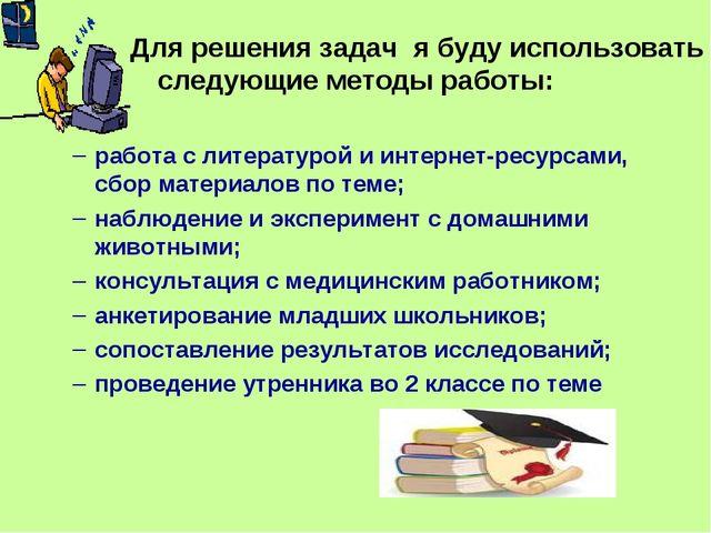 Для решения задач я буду использовать следующие методы работы: работа с лите...