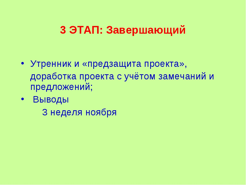 3 ЭТАП: Завершающий Утренник и «предзащита проекта», доработка проекта с учё...