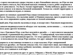Все ребята старого московского двора учились в двух ближайших школах, но Юре