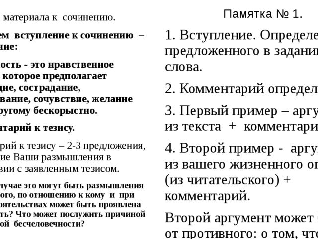 1) Подбор материала к сочинению. 1. Запишем вступление к сочинению – опред...