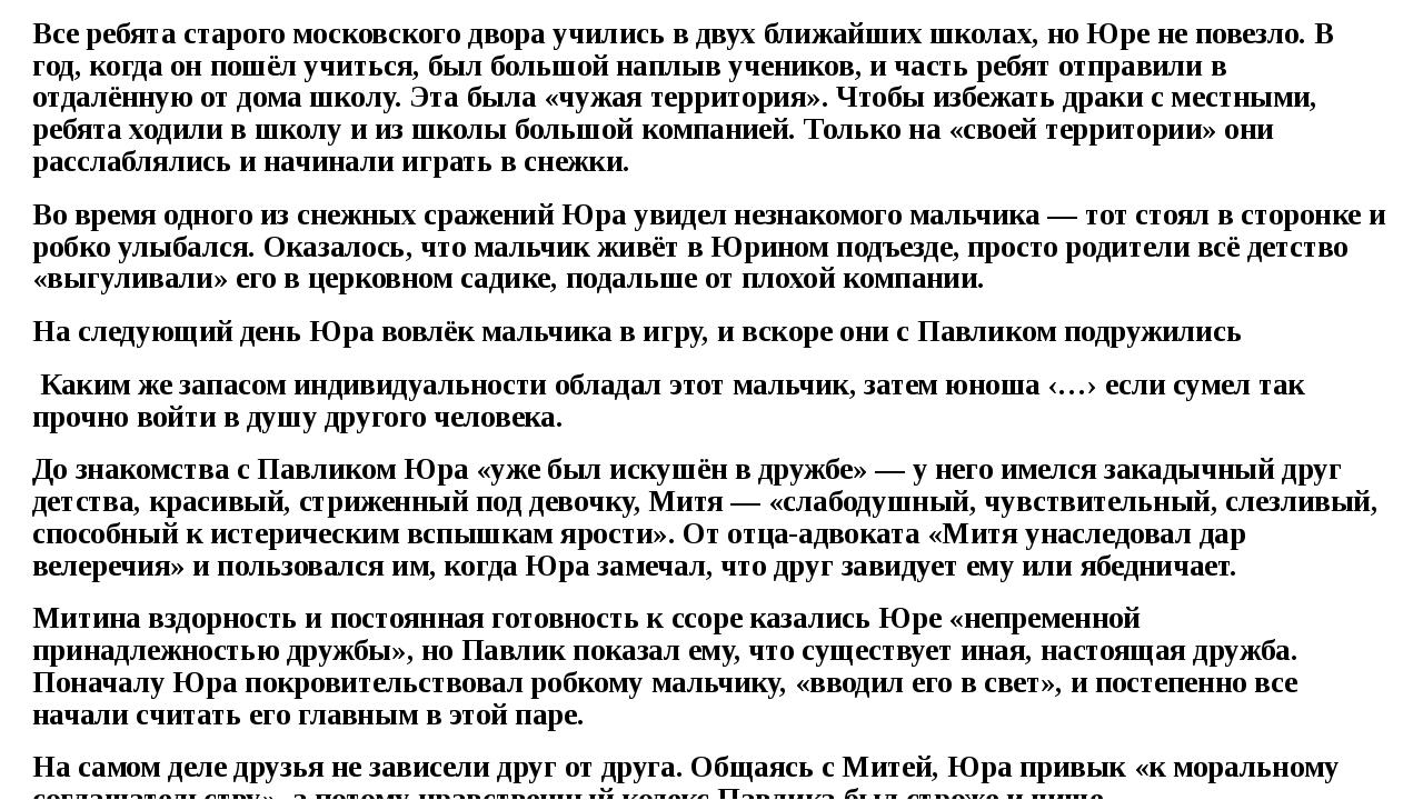 Все ребята старого московского двора учились в двух ближайших школах, но Юре...