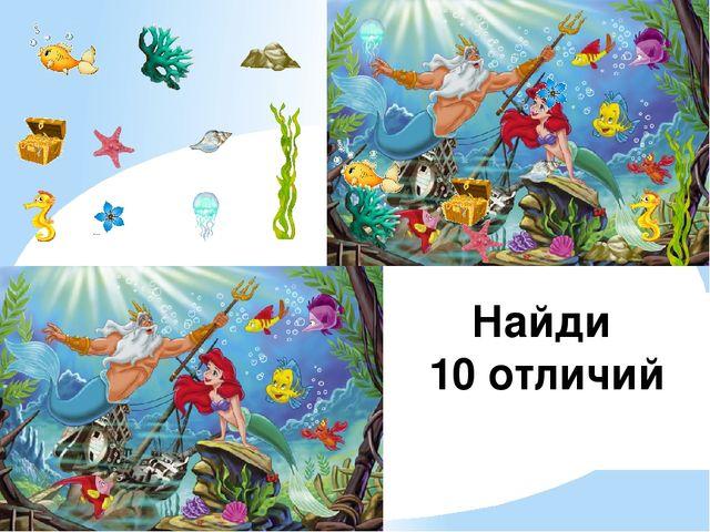 Найди 10 отличий