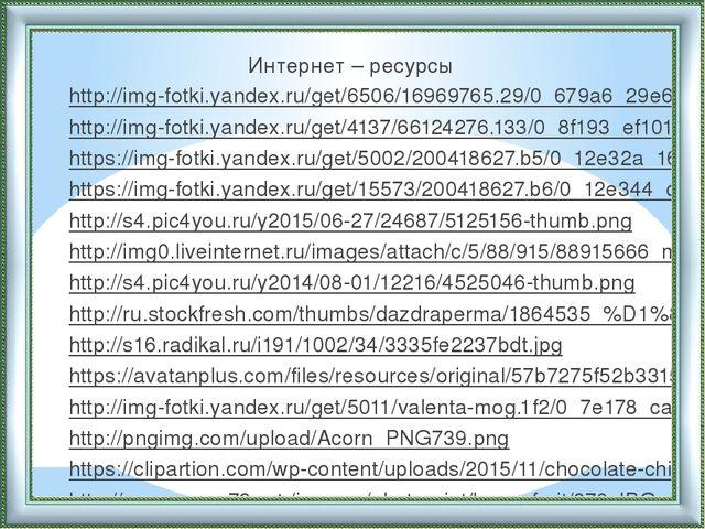 Интернет – ресурсы http://img-fotki.yandex.ru/get/6506/16969765.29/0_679a6_29...