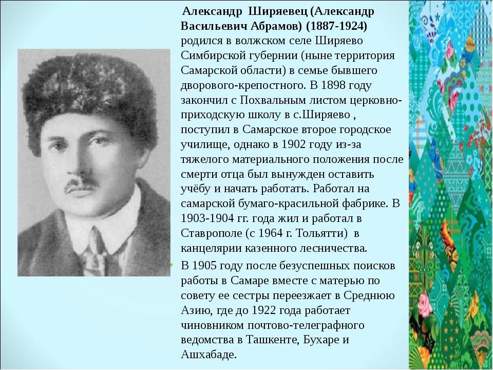 """Презентация на тему:""""Своеобразие темы родины в творчестве поэта - земляка А.Ширяевца"""""""