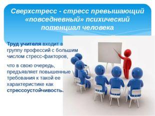 Труд учителя входит в группу профессий с большим числом стресс-факторов, что