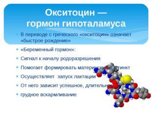 В переводе с греческого «окситоцин» означает «быстрое рождение» «Беременный г