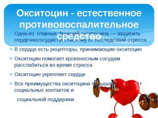 Одна из главных функций окситоцина —защитить сердечнососудистую системуот п
