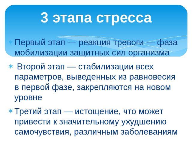 Первый этап — реакция тревоги — фаза мобилизации защитных сил организма Второ...