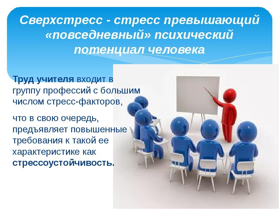 Труд учителя входит в группу профессий с большим числом стресс-факторов, что...
