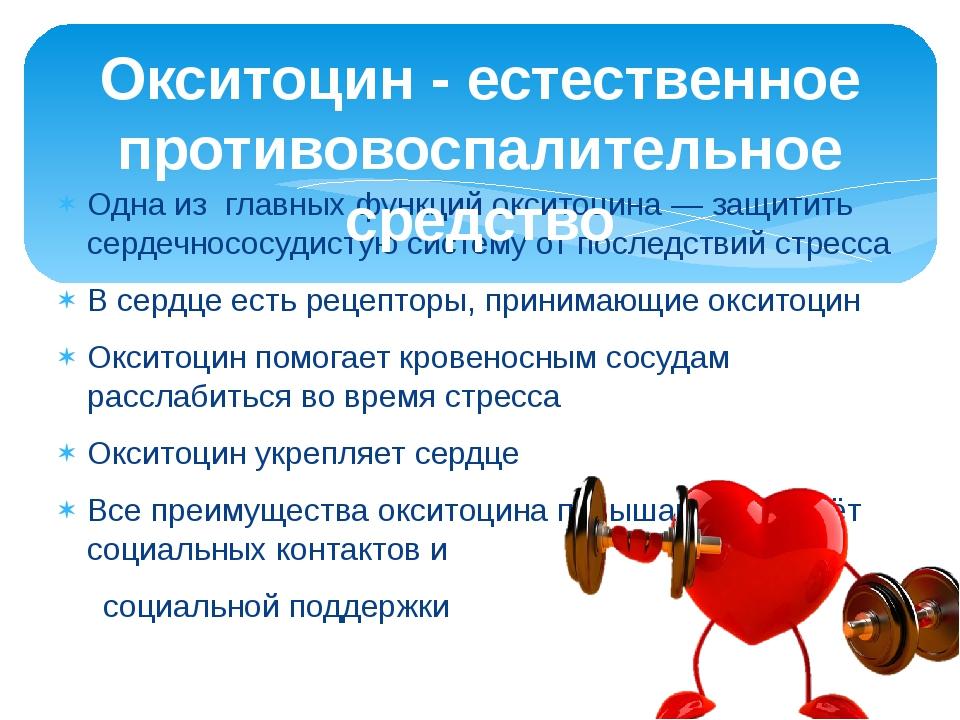 Одна из главных функций окситоцина —защитить сердечнососудистую системуот п...