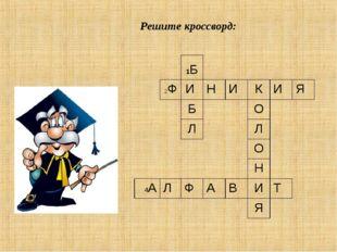 Решите кроссворд:  1Б 2ФИ НИКИЯ БО ЛЛ О